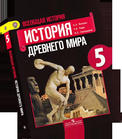Ответы по истории за 5 класс вигасин:: pevarchocon.
