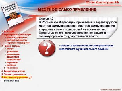Схема органов власти по конституции фото 101