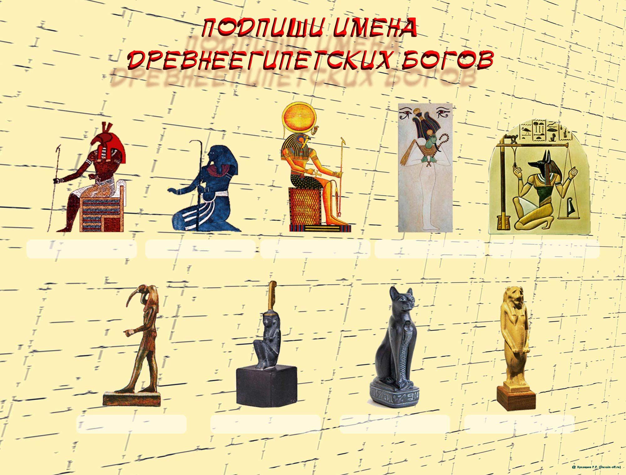 Мастер класс в 5 классе по теме боги древнего египта