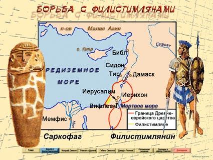 Древнееврейское царство 5 класс презентация фгос